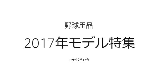 野球用品 2017年モデル特集