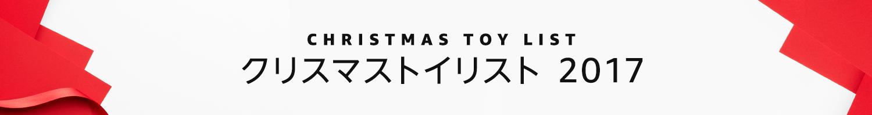 クリスマス トイリスト2017