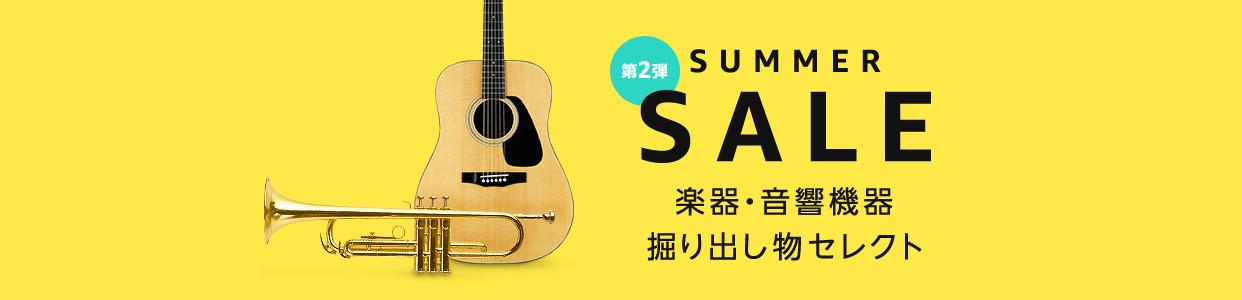 Summer Sale第2弾 楽器・音響機器 掘り出し物セレクト