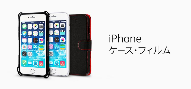 iPhoneケース・フィルム