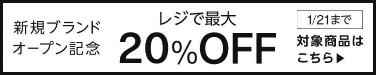 【レジで最大20%OFF】新規ブランドオープン記念 1/21(日)まで