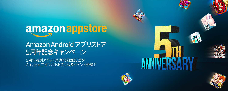 Amazon Androidアプリストア 5周年記念キャンペーン