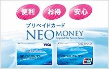 プリペイドカード「NEO MONEY(ネオ・マネー)」