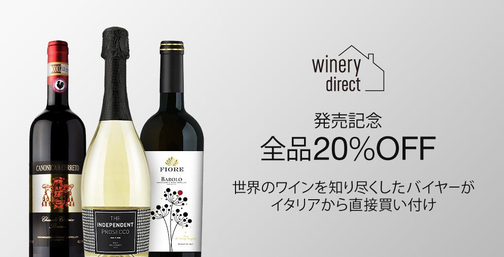 ワイン |  DIワイン