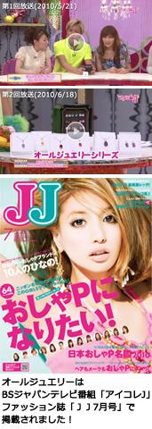 オールジュエリーはBSジャパンテレビ番組「アイコレJ」とファッション誌「JJ7月号」で掲載されました