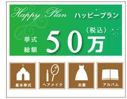 50万円ハッピープラン