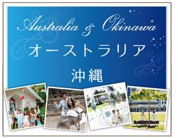 オーストラリア沖縄