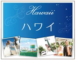 海外挙式の定番 ハワイ