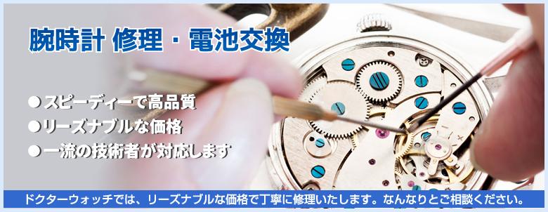 時計修理・電池交換のドクターウォッチ