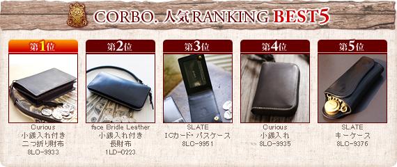 CORBO 人気ランキングBEST5