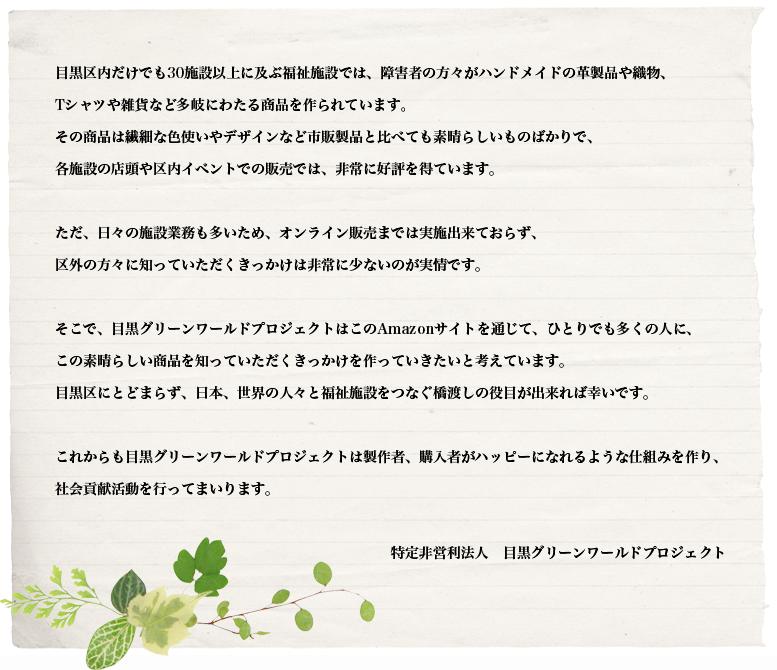 目黒グリーンワールドプロジェクト