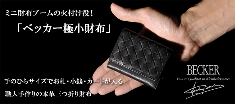 ベッカー社の極小財布