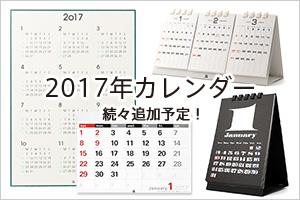 2017�N�J�����_�[�ꗗ��