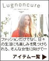 Lugnoncure