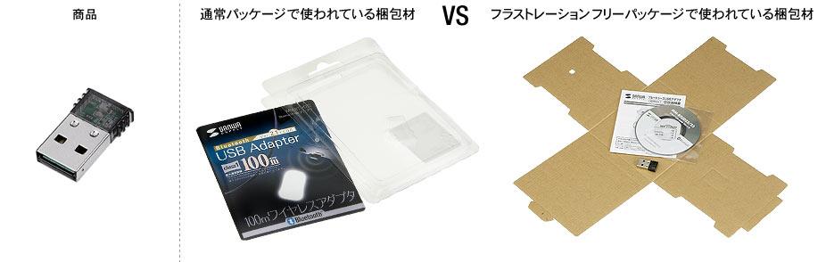 「Bluetoothアダプタ」通常パッケージと、Amazonフラストレーション・フリー・パッケージ