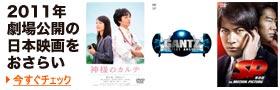 2011年劇場公開の日本映画をおさらい