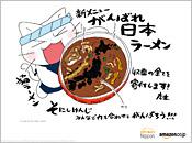 猫ラーメン(そにしけんじ)