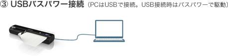 'USBバスパワー接続(PCはUSBで接続。USB接続時はバスパワーで駆動。)'