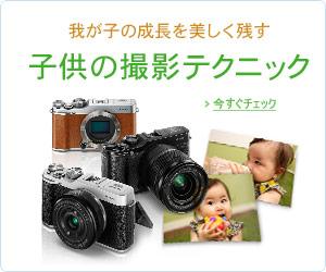 子供の撮影テクニック