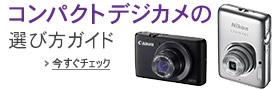 コンパクトカメラの選び方ガイド
