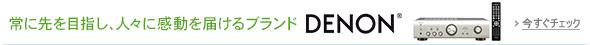 常に先を目指し、人々に感動を届けるブランド DENON(デノン)
