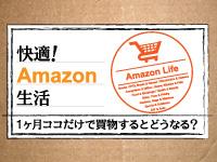 テレビ番組企画】快適!Amazon生...