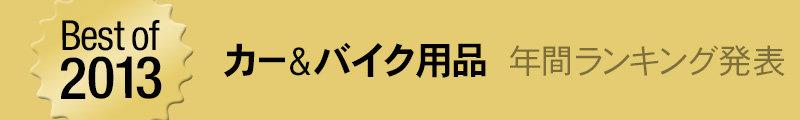 Amazon.co.jp カー&バイク用品Best of 2013