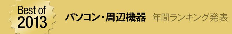 Amazon.co.jp 2013年 パソコン・周辺機器年間ランキング発表!