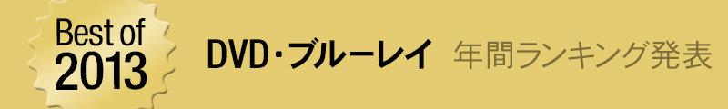 Amazon.co.jp 2013年DVD・ブルーレイランキング発表!