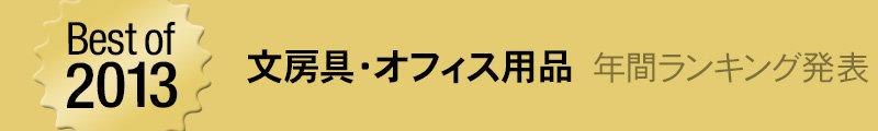 Best of 2013 文房具・オフィス用品