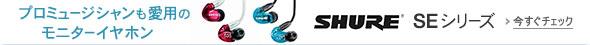SHURE - プロミュージシャンも愛用のモニターイヤホン「SEシリーズ」