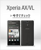 Xperia AX/VL