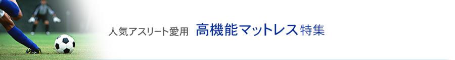 【人気アスリート愛用】高機能マットレス特集