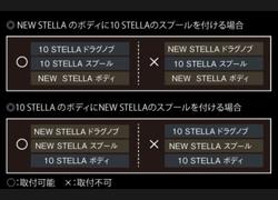 14ステラ詳細 9/10