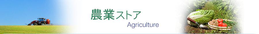 農業ストア