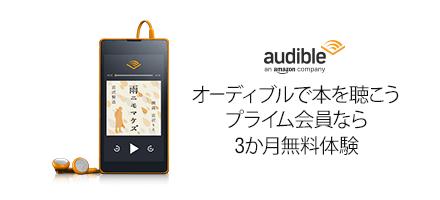 Amazonプライム会員限定3か月無料体験