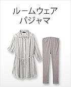 ルームウェアパジャマ