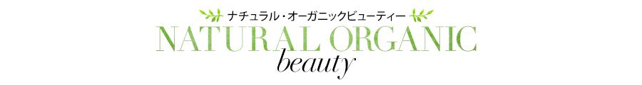 Natural Organic Beauty