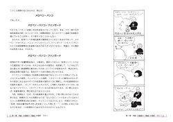 サンプルページ:(1~3ページ目)