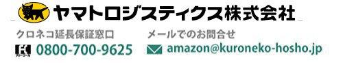 ヤマトマルチメンテナンスソリューションズ株式会社 クロネコ延長保証窓口0800-700-9625 メールでのお問い合わせ amazon@kuroneko-hosho.jp
