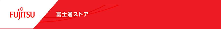 富士通(Fujitsu)ストア タブレットPC、ノートPC、デスクトップPC、サーバーほか