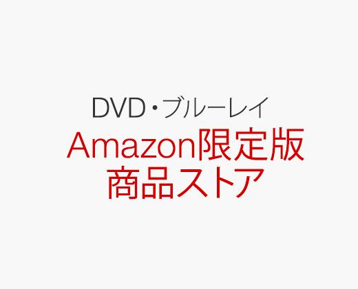 Amazon限定版商品ストア
