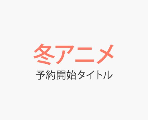 秋アニメ予約開始タイトル
