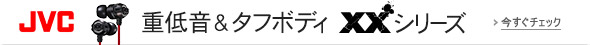 """JVC 重低音&タフボディ""""XXシリーズ"""""""