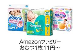 Amazonファミリー おむつが1枚11円~