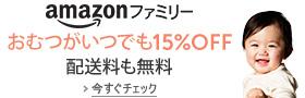 おむつが最大49%OFF 配送料も無料 Amazonファミリー