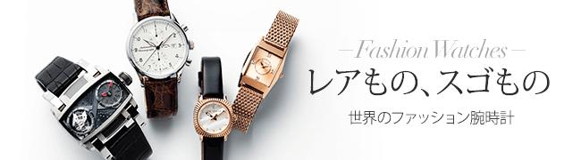 世界のファッション腕時計 レアものスゴもの