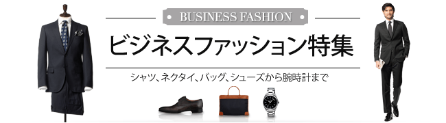 ビジネスファッション特集