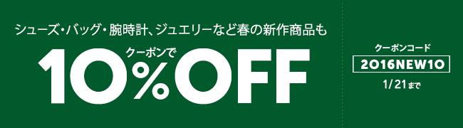 【クーポンで10%OFF】コード:2016NEW10(1/21まで)