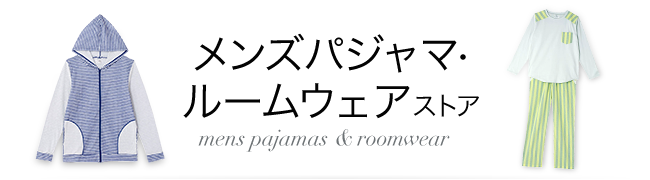 メンズ パジャマ・ルームウェアストア